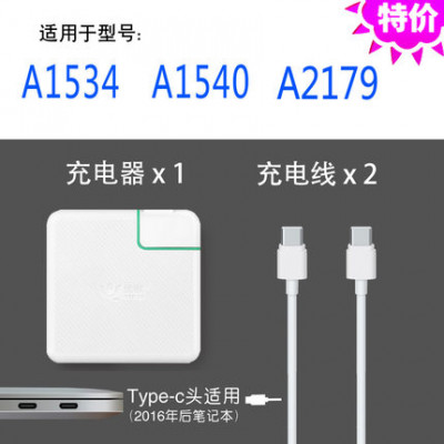 Replacement macbook charger